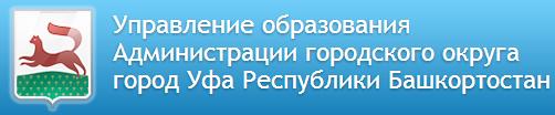 Управление образования Администрации ГО г.Уфа РБ