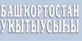 Башкортостан укутысыhы