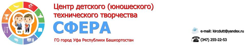 МБОУ ДО ЦД(Ю)ТТ СФЕРА г.Уфа
