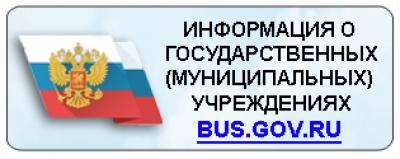 Официальный сайт для размещения информации о государственных (муниципальных) учреждениях www.bus.gov.ru