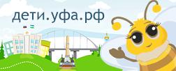 детям.уфа.рф